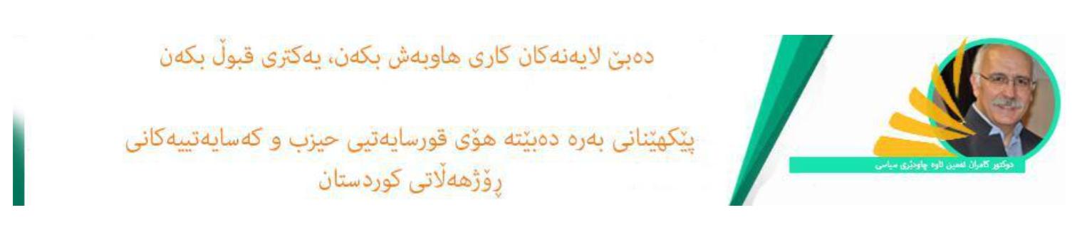 kamran amin awe bere kurdistani