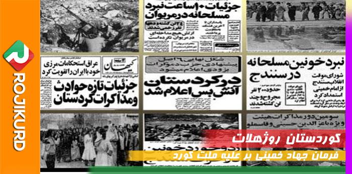 farman jehad khomayni 28 mordad kurdistan١١١١١١١٠٠٠٢