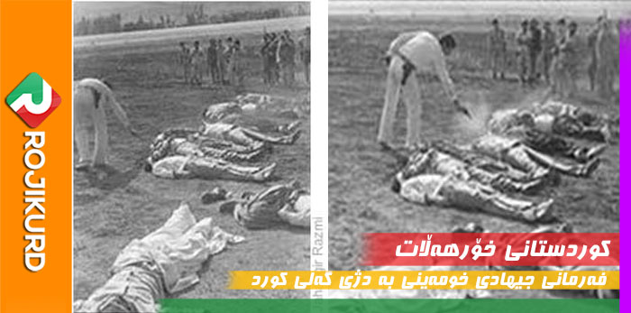 farman jehad khomayni 28 mordad kurdistan١١١١١١١١١