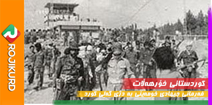 farman jehad khomayni 28 mordad kurdistan١١١٢٢٢١١١