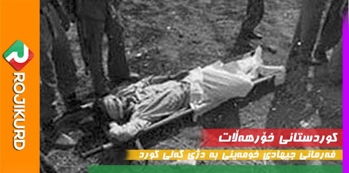 farman jehad khomayni 28 mordad kurdistan١١١٤٤٤٤