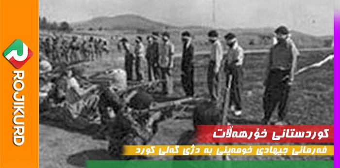 farman jehad khomayni 28 mordad kurdistan١١١٨٩٩٧٧٦٥٤