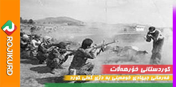 farman jehad khomayni 28 mordad kurdistan١١١