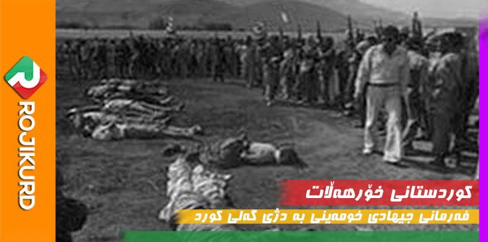 farman jehad khomayni 28 mordad kurdistan١١٢٢٢٢