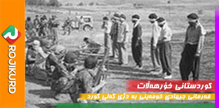 farman jehad khomayni 28 mordad kurdistan١١
