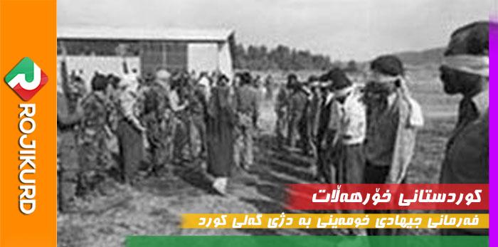 farman jehad khomayni 28 mordad kurdistan١٩٨٧٦٥