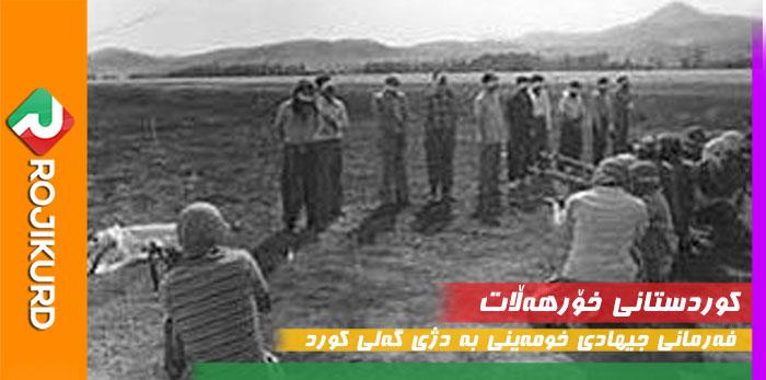 farman jehad khomayni 28 mordad kurdistan٤٣٢٢٢٢١