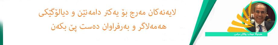 abdulla-hijab-barey-kurdistaniii
