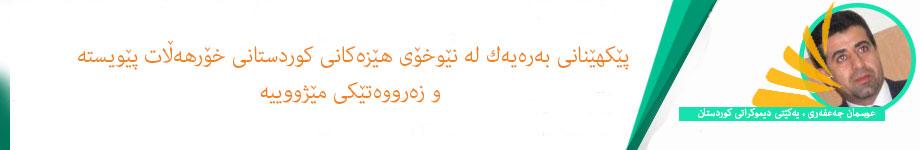 osman-jafari-bere-kurdistani-xorhelat