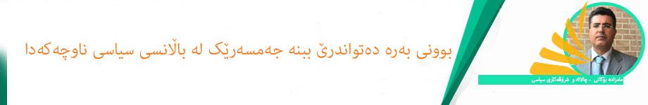 shamal-mamzade-bokani-bere-kurdistani-xorhelat