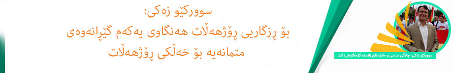 bere-kurdistani-surkew-zakii