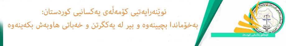 bere-nuneri-yeksani-kurdistan