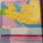 پاسخ دفتر تالیف کتابهای درسی در خصوص حذف «بلوچستان» از کتب درسی