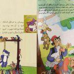 Gewaltverherrlichung in iranischen Kinderbüchern