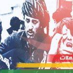 مروری اجمالی بر فتوای خمینی و کشتار رژیم در کوردستان به مناسبت ۲۸ مرداد