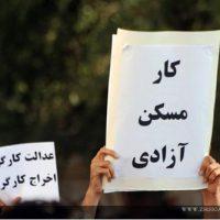 اخباروگزارشات کارگری1آبان1395
