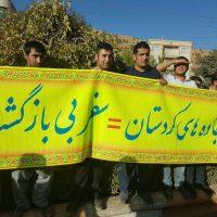 جادههای کردستان ترانزیتی و پرسود اما مرگبار!