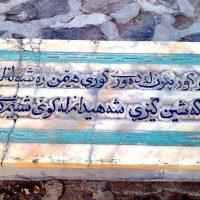 شهردار مهاباد : سنگ قبرهای جدید مقبرا الشعرا هیچ تغییری نخواهد کرد