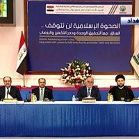 """اجلاس """"مجمع بیداری اسلامی"""" در بغداد آغاز به کار کرد"""