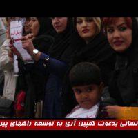 """تشکیل زنجیره انسانی در پیرانشهر بنا به دعوت کمپین """"آری به توسعه راههای پیرانشهر"""""""
