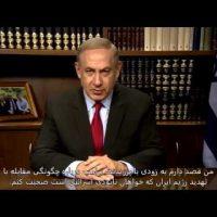 پیام نخست وزیر اسرائیل به مردم ایران به زبان انگلیسی با ترجمه فارسی