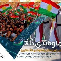 فراخوان عمومی جهت برافراشتن پرچم کوردستان در روز رفراندوم از سوی فعالین سیاسی و مدنی کوردستان ایران