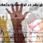 وضعیت نقض حقوق بشر در کوردستان روژهلات طی مهرماه 1395 شمسی