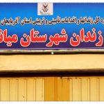 زخمی شدن ۸ زندانی بر اثر انفجار کپسول گاز در زندان میاندوآب