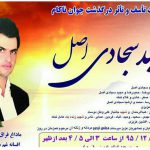 اعدام دو زندانی در زندانهای قروه و  کرماشان