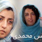 نرگس محمدى در پی خونریزی شدید به بیمارستان منتقل شد